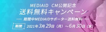 CM公開記念 送料無料キャンペーン