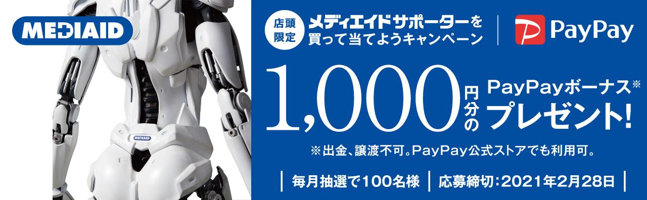 店頭限定 メディエイドサポーターを買って当てようキャンペーン 1,000円分のPayPayボーナスプレゼント!