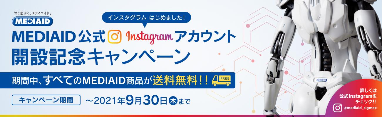 Instagram公式アカウント開設記念 送料無料キャンペーン