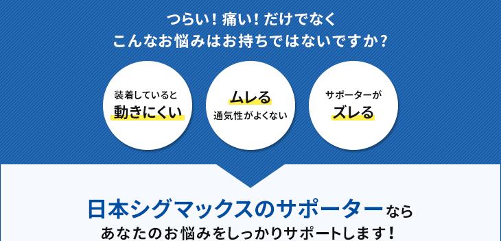 日本シグマックスのサポーターならあなたのお悩みをしっかりサポートします!