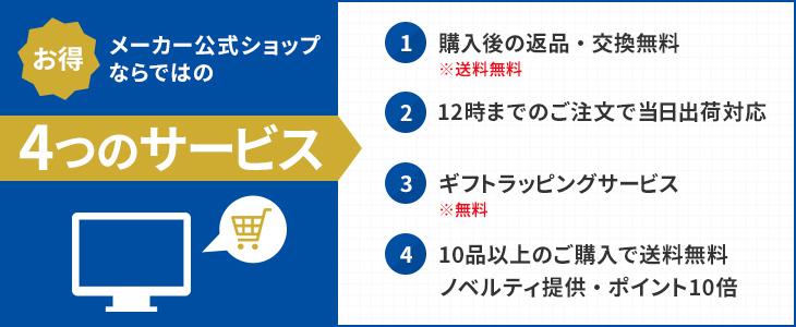 メディエイド 公式オンラインショップ限定 購入4大特典
