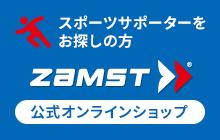 ZAMST ザムスト 公式オンラインショップ
