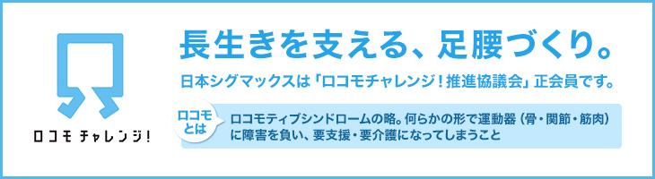 長生きを支える、足腰づくり。日本シグマックスは「ロコモチャレンジ!推進協議会」正会員です。