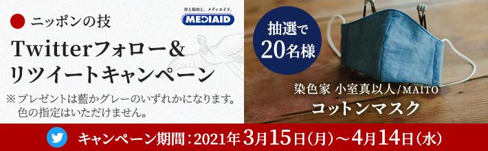 ニッポンの技vol.2 フォロー&リツイートキャンペーン