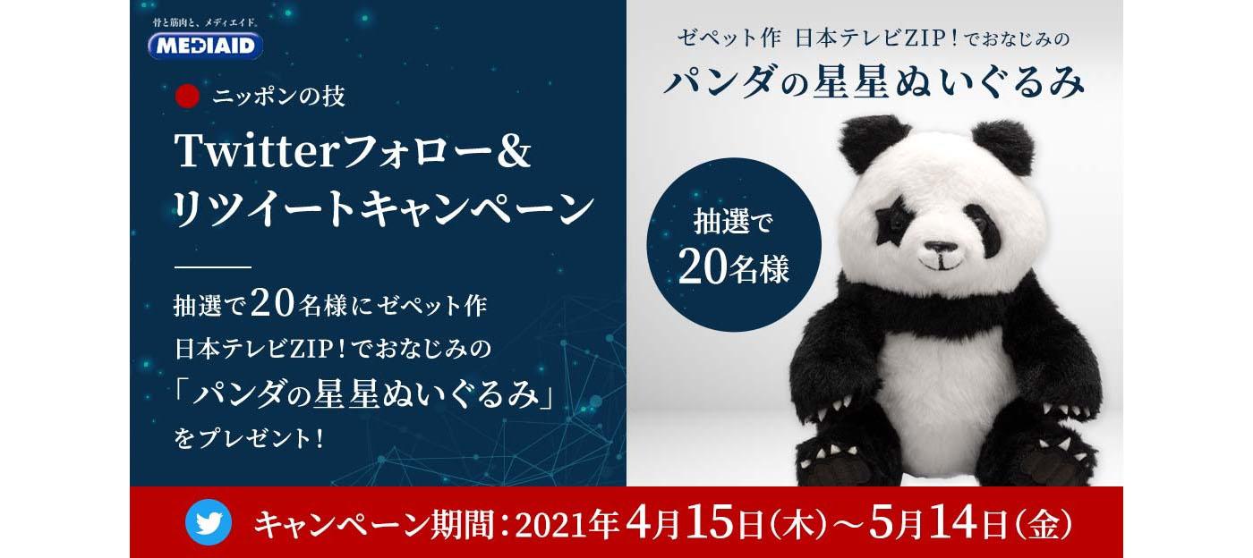 ニッポンの技 Twitterフォロー&リツイートキャンペーン 応募期間:2021年4月15日(木)~2021年5月14日(金)